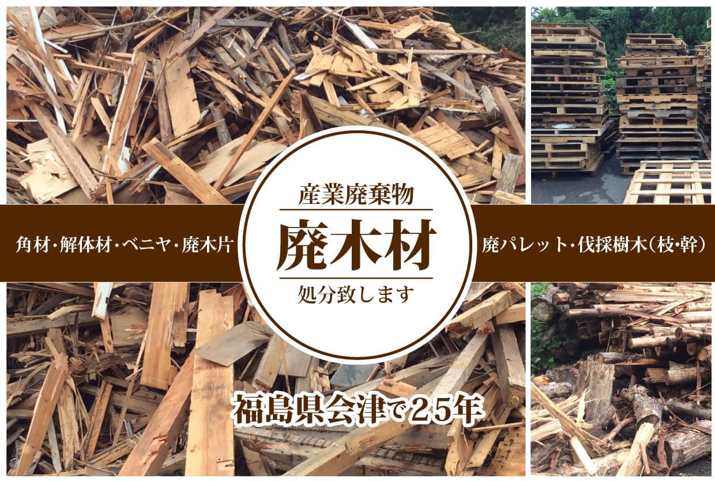 ウエステック|廃木材|会津